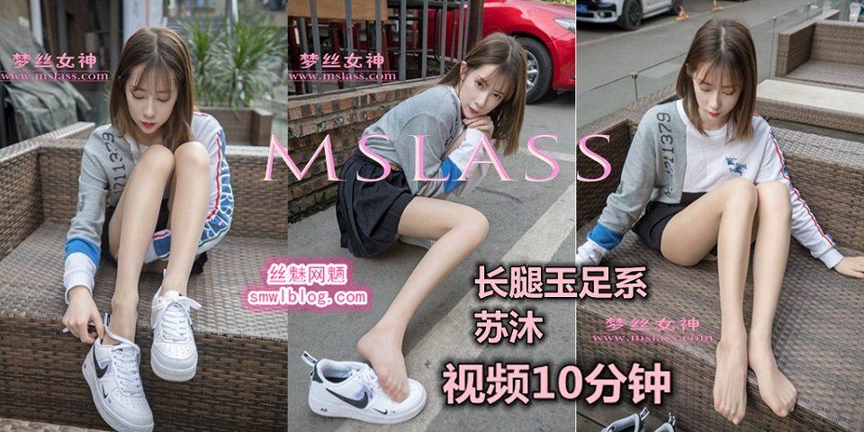 [MSLASS梦丝女神]2019.05.16 长腿玉足 苏沐[1V/781M]